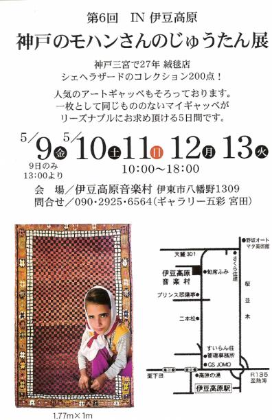 201405_ izu