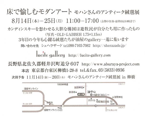2014.8.14-25 油や絨毯展2