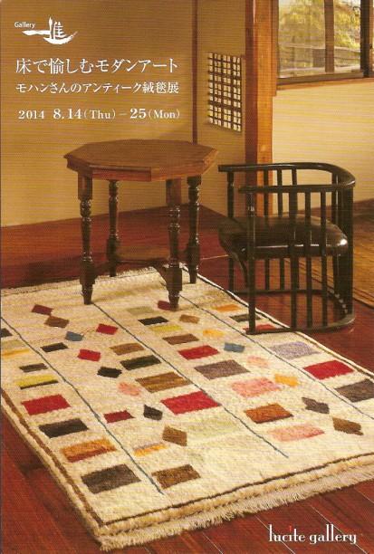 2014.8.14-25 油や絨毯展1