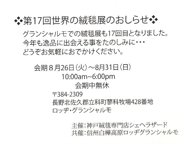 2014.8 グランシャルモDM2