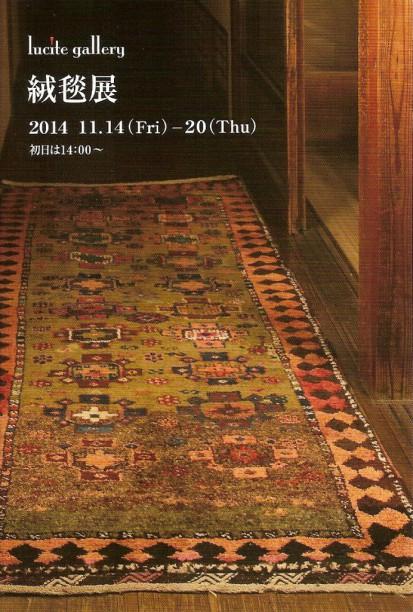 絨緞展 2014.11 ルーサイト 表