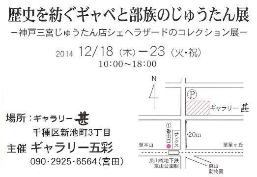 五彩名古屋 2014.12裏