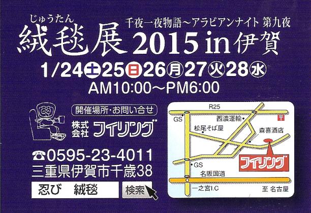 絨毯展DM 伊賀フィリング2015.1 裏