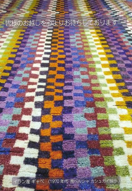 絨毯展DM 伊賀フィリング2015.1 表のコピー