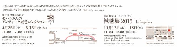 2015.5 ルーサイト軽井沢絨毯展 裏