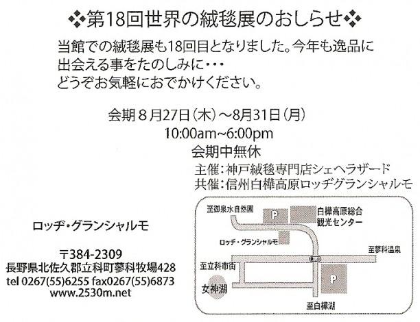 2015.8 グランシャルモDM裏