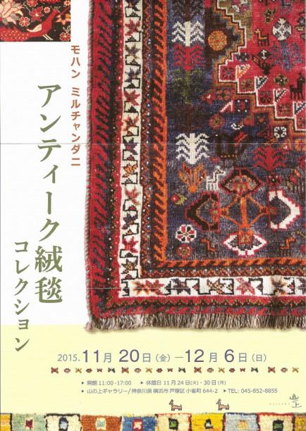 2015.11 山の上絨毯展 DM表