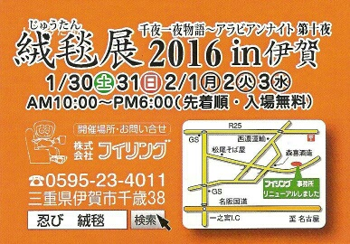 2016.1 フィリング伊賀絨毯展裏_resized