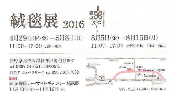 2016.4 ルーサイト追分DM裏