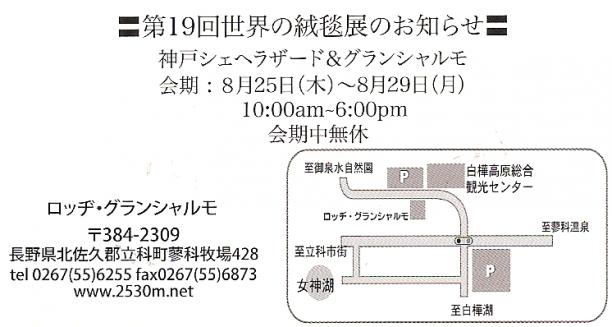 2016.8 グランシャルモ絨毯展DM裏