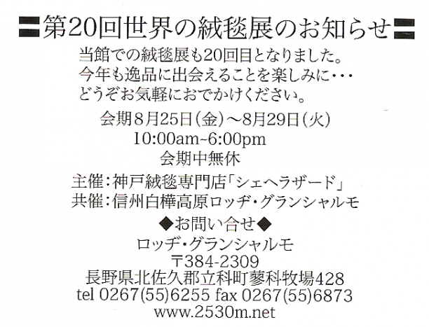 2017.8 グランシャルモ絨毯展DM裏