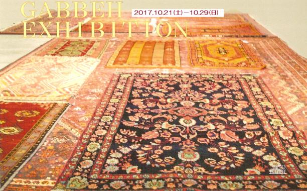 2017.10トゥデイズ絨毯展表