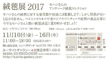 2017.11ルーサイトDM裏_resized
