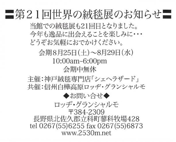 2018.8グランシャルモ絨毯展DM裏