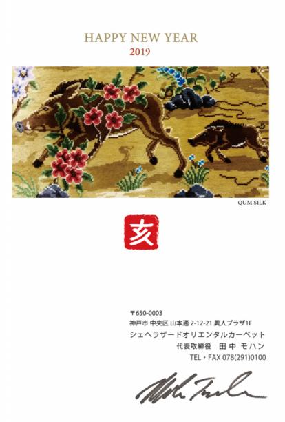 2019.1.1年賀状