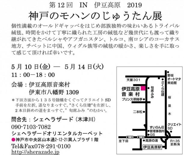 2019.5伊豆絨毯展DM裏 (2)