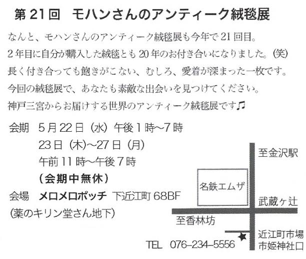 2019.5メロポチ絨毯展DM裏