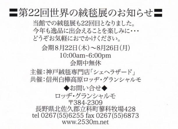 2019.8 グランシャルモ絨毯展DM裏 (2)